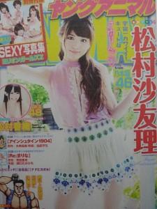乃木坂46の中でも雑誌の表紙にもなるくらい人気の松村沙友理