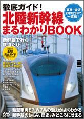 ついに北陸新幹線が金沢までつながった(「徹底ガイド!北陸新幹線まるわかりBOOK」マイナビ刊)