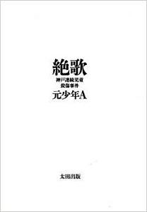 神戸連続児童殺人事件の犯人が手記を出版したが…