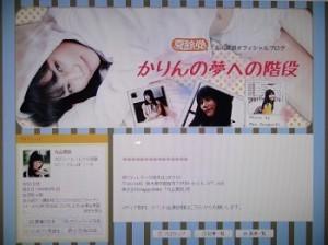 入院中もブログを更新し続けていた夏鈴さん