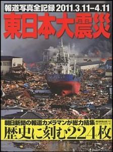 (写真は「東日本大震災 報道写真全記録2011.3.11-4.11」=朝日新聞社刊)