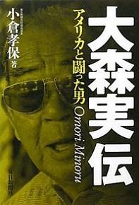 ご隠居は大森氏が日本で活躍していてくれたら…と嘆く一人だ(「大森実伝~アメリカと闘った男」=小倉孝保著、毎日新聞社刊)