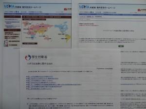 外務省、厚労省でもエボラ出血熱関連で注意を呼び掛けている(両省のHPから)