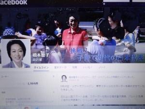 橋本議員の公式サイトはいまだ再開されず、フェイスブックも全く更新されていない(写真は橋本議員のフェイスブックから)