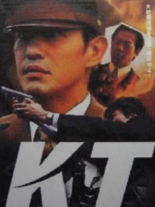 何があっても驚かないのが韓国!?(写真は金大中事件をテーマにした映画「KT」のDVD)