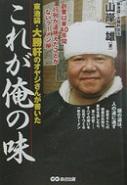 (「東池袋・大勝軒のオヤジさんが書いたこれが俺の味」=あさ出版)