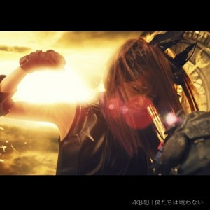 AKB48のニューシングル「僕たちは戦わない」(通常シングルAタイプ)