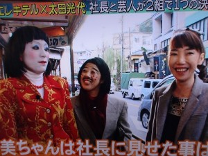 太田社長㊨は常に前向き。今年は冷酒プロデュースに乗り出す。日本エレキテル連合(橋本小雪㊧と中野聡子)と3人で近々フジテレビのバラエティー番組「SMAP×SMAP」の人気コーナー・ビストロスマップに登場する(写真はフジテレビから)
