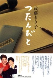 いまや芸能界屈指の看板リポーターの武藤さん(写真は武藤さんの初エッセー「たとえびと」=扶桑社刊)