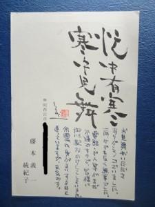 震災後に届いた無事を知らせる寒中見舞い。濃紺インクの万年筆でしたためられていた