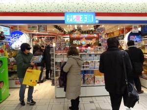 「振り向けば…」なんて言わせない。最近ではアニメ「妖怪ウォッチ」が大人気のテレ東。でも安心すると、そこには落とし穴が…(写真は東京駅一番街のテレ東関連グッズショップ)
