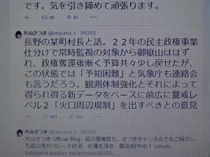 すでに削除された片山議員が9月28日に投稿した問題ツイート