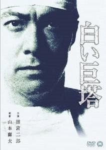 過去映画やドラマにもなった山崎豊子原作の「白い巨塔」。医療にまつわる不祥事はいまだ絶えない(田宮二郎主演の同名DVD=角川書店)
