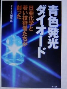 青色LEDの実用化では貢献度抜群の中村修二氏だが